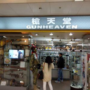 Taipei City Mall - Gunheaven