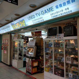Taipei City Mall - Used Games Shop