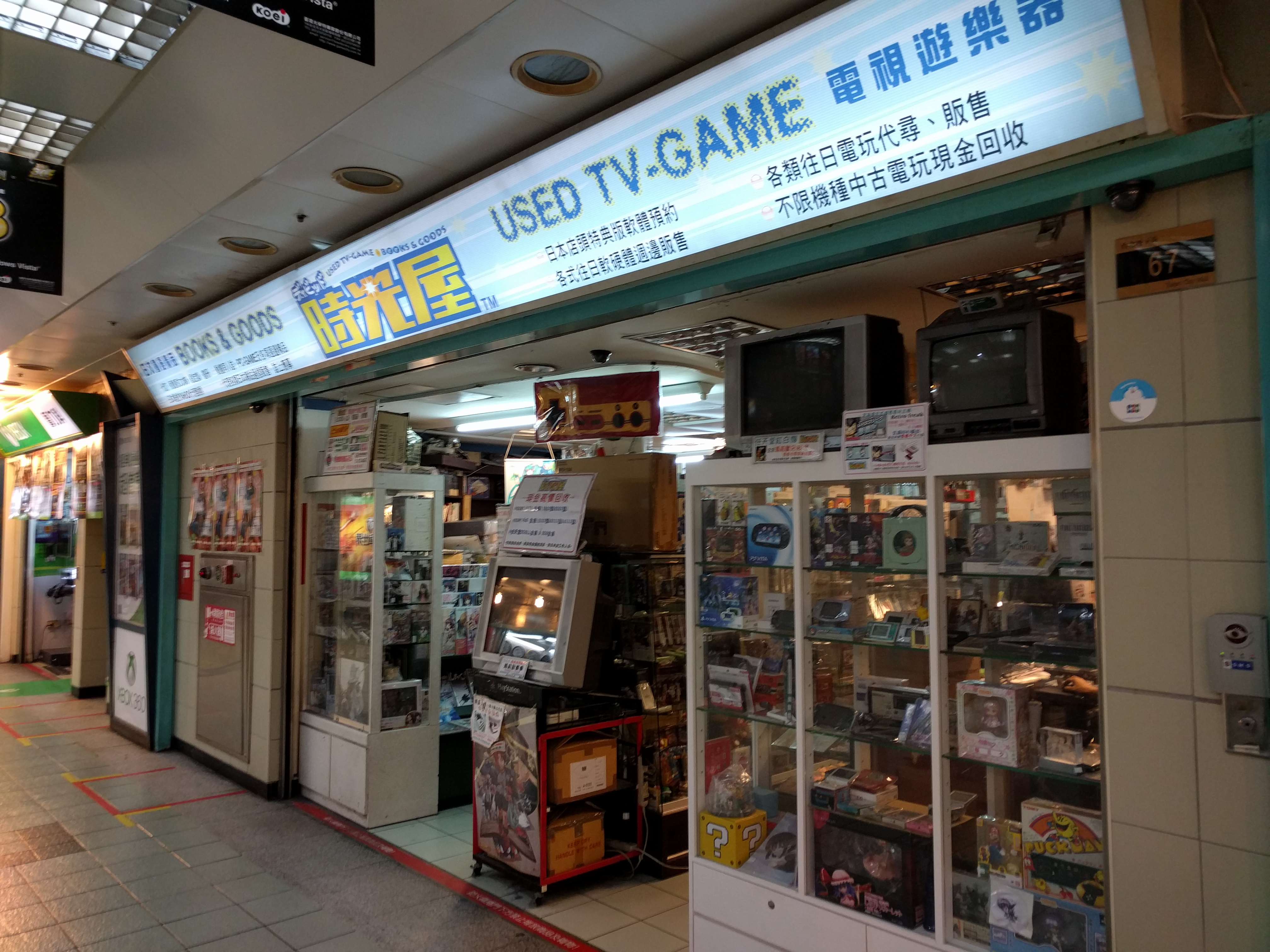 Taipei City Mall - Used Games Shop