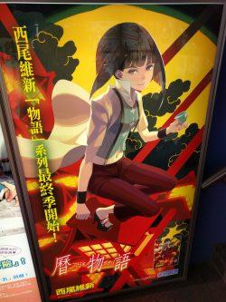 Animate Taipei - Monogatari ad